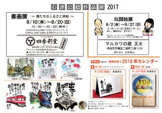 個展宣伝チラシ2017.jpg