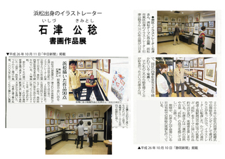 新聞掲載2014.jpg